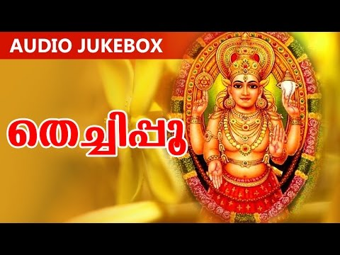 Malayalam Hindu Devotional Song | Thechipoo | Chottanikkara Devi Songs |  Audio Jukebox