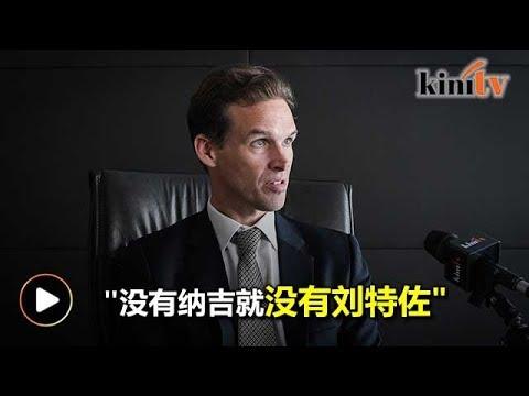 以纳吉名义搞疯狂事   WSJ记者:刘特佐更具话题性