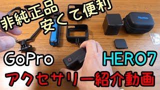 【GoPro hero7】アクセサリーを紹介!非純正品は安くて便利