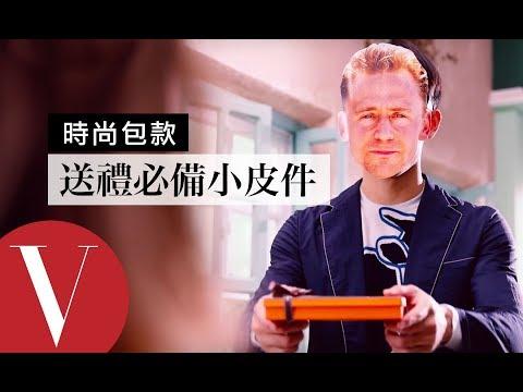 情人節特輯!送禮推薦20款男女皮件(後有彩蛋)