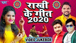 राखी के गीत 2020 | Rakshabandhan Special | #VIDEO_JUKEBOX | आप सब के लिए टॉप हिट्स राखी सांग