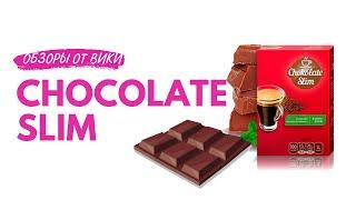 Chocolate Slim как сбросить 10 кг?