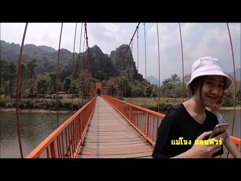 เที่ยวลาววังเวียง EP24. สะพานแดงถ้ำจัง วังเวียง สปป.ลาว