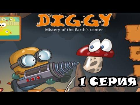 Шахтер Diggy 1 серия
