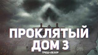 Проклятый дом 3 (За стеной) - ТРЕШ ОБЗОР на фильм