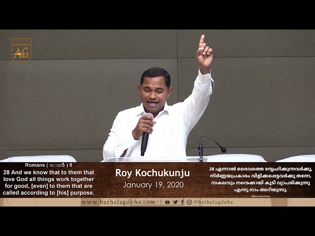 Pr Roy Kochukunju | Malayalam Sermon | 19 January 2020
