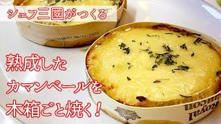 【シェフ三國の簡単レシピ】ノルマンディー地方の楽しみ方!木箱ごと焼くカマンベールチーズの作り方 | オテル・ドゥ・ミクニ