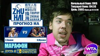 Теннис. Чжухай WTA. Elite Trophy | Кенин - Мухова | Путь к Nintendo Switch