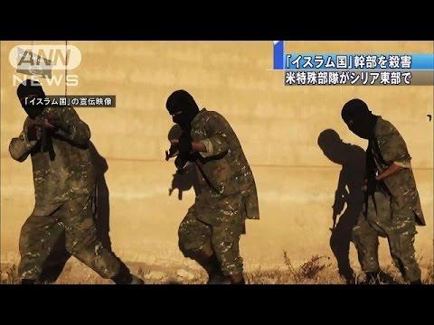 米軍特殊部隊 「イスラム国」幹部を殺害 シリア(15/05/17)
