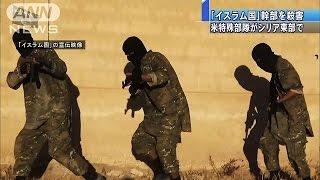 米軍特殊部隊 「イスラム国」幹部を殺害 シリア(15/05/17) thumbnail