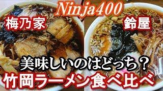 Ninja400で竹岡ラーメン食べ比べツーリング梅乃家&鈴屋モトブログ#14