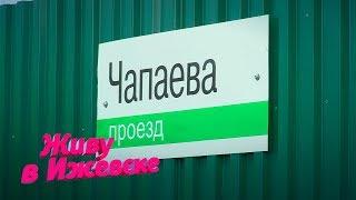 Живу в Ижевске 27.06.2017 (27 июня 2017)