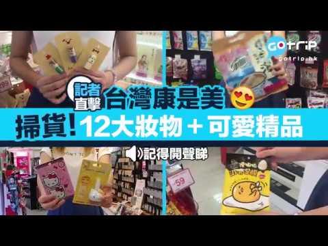 台灣|掃貨!康是美必買20大手信|激抵藥妝+可愛飾物+零食手信|GOtrip直擊
