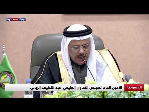 البيان الختامي للقمة الخليجية يدعو لتعزيز الشراكة بين دول المجلس  - نشر قبل 5 ساعة