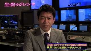 【生贄のジレンマ】公式サイト http://www.geneonuniversal.jp/movie/sp...
