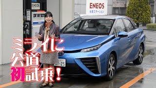 世界初の量産型燃料電池車(FCV)、MIRAIの試乗会が神奈川県・横浜で行な...