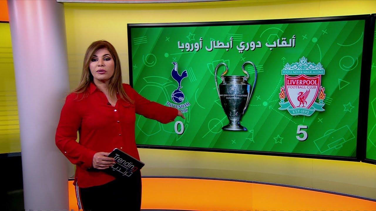 ماذا بانتظار محمد صلاح في نهائي دوري الأبطال أمام توتنهام؟