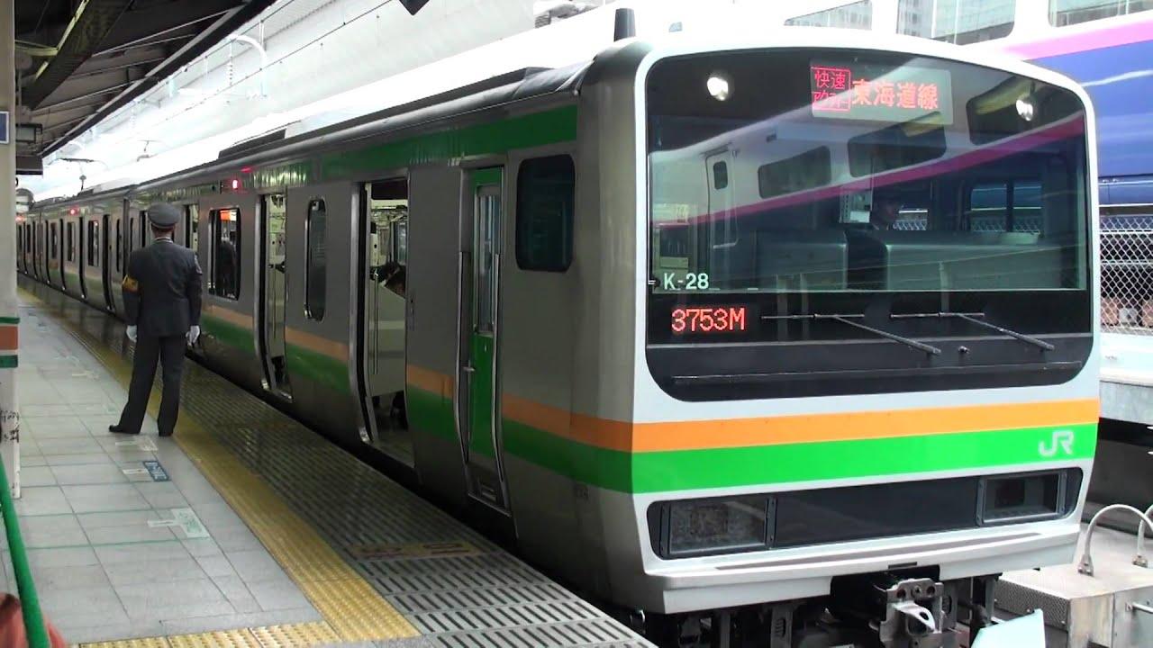 東海道線快速アクティー(E231系)東京駅発車 - YouTube