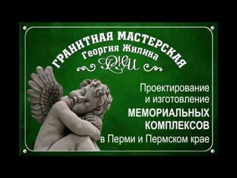 Изготовление мемориальных комплексов и надгробных памятников в Перми