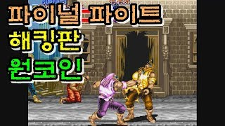 [MAME] 파이널 파이트 해킹판 원코인 클리어 / 1Coin Clear Final Fight - Japan Hack / 핵버전 해적판 ファイナルファイト - ハック