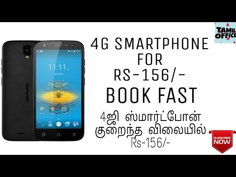 4G Smartphone For Rupees 156/- Only | Book Here |Tamil Office