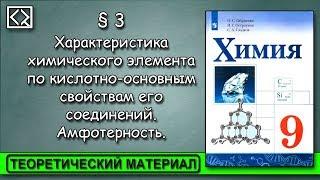 """9 класс § 3 """"Характеристика элемента по кислотно-основным свойствам его соединений. Амфотерность""""."""
