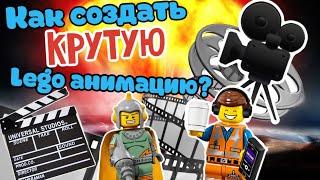 Как создавать LEGO анимации? (DM опять)