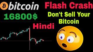 Bitcoin Flash Crash Hindi !! Don't Sell Your Bitcoin !! Bitcoin 16800$ !!
