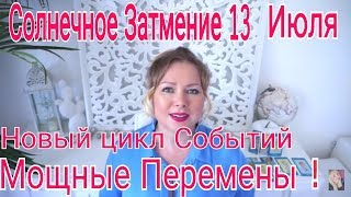 СОЛНЕЧНОЕ ЗАТМЕНИЕ 13 ИЮЛЯ 2018/ ВРЕМЯ МОЩНЫХ ПЕРЕМЕН