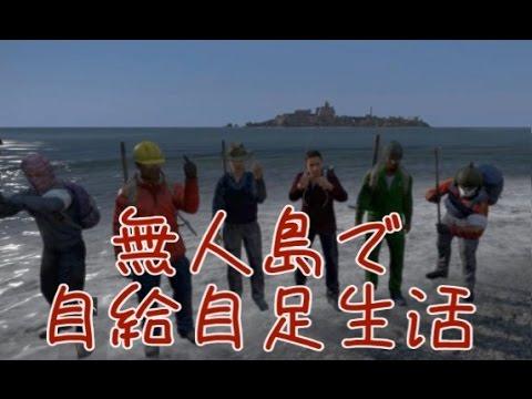 無人島0円生活!監獄島で自給自...
