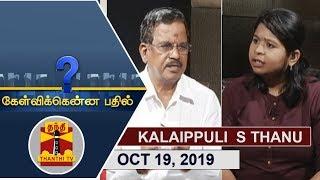 (19/10/2019) Kelvikkenna Bathil | Exclusive Interview with Kalaipuli S.Thanu | Thanthi TV