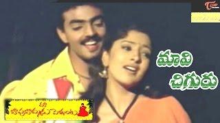 Maa Bapu Bommaku Pellanta Songs | Maavi Chiguru Song | Ajay Raghavendra, Gayatri | #TeluguSongs