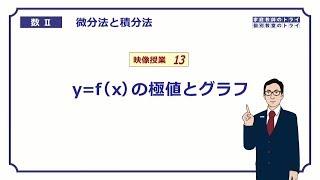 【高校 数学Ⅱ】 微分13 極値とグラフ (19分)