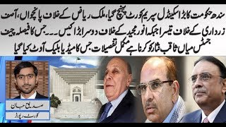Another Trouble For Asif Zardari , Malik Riaz And Anwar Majeed
