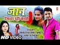 Jaan - Jinda Rahin Kaise Latest Bhojpuri Full Video Song | Rahul Hulchal Pandey, Kavita Yadav