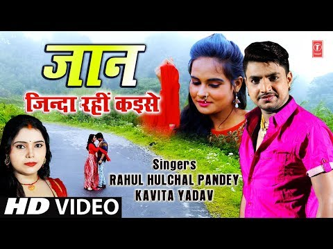 Jaan - Jinda Rahin Kaise Latest Bhojpuri Full Video Song | Rahul Hulchal Pandey, Kavita Yadav