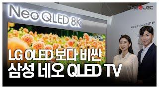 LG OLED 보다 비싼 삼성 네오 QLED TV
