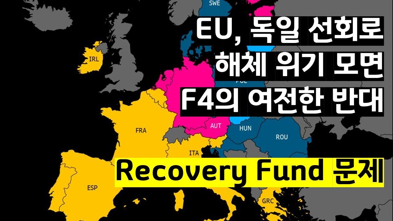 메르켈과 독일의 결단, 해체 위기 넘긴 EU, 그러나 여전한 Frugal 4의 반대. Euro Bond & Recovery Fund 문제.  험난한 EU 의 앞 날.
