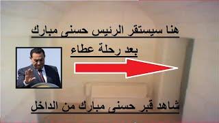 شاهد مقبرة حسنى مبارك بادق التفاصيل من الداخل اول فيديو كامل للمقبرة من الداخل ومحتوياتها Youtube