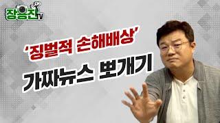 [장용진TV-라이브] '징벌적 손해배상' 가짜뉴스 뽀개…