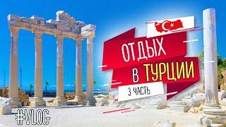 Отдых в Турции Манавгат Сиде Mall of Antalya Белек Аренда авто