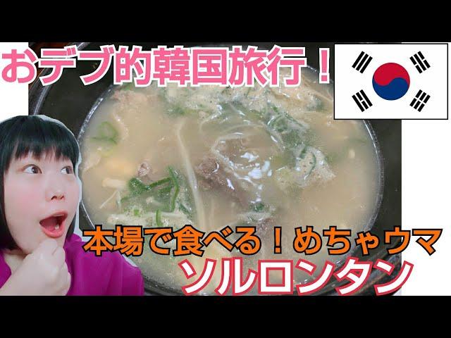【韓国旅行】おデブがソルロンタンをただ食べる!