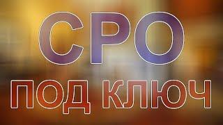 вступить в сро проектирование санкт петербург(, 2017-12-11T11:13:31.000Z)