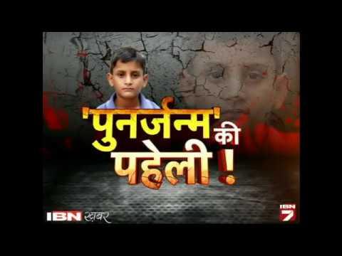 10 Saal Ke Is Bachche Ne Kiya Punrjanm Ka Dawa, Kahani Sunkar Pura Gaon Hairan! PART-3 -News18 India