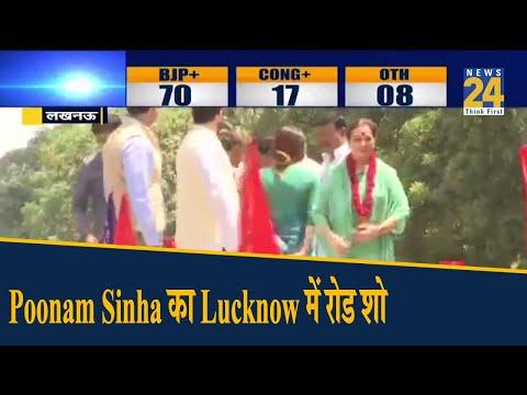 Poonam Sinha का Lucknow में रोड शो