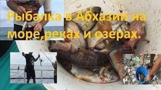 Рыбалка в Абхазии на море, в реках и озерах.Какая рыбалка есть в Абхазии г.Пицунда,видео с рыбалок.