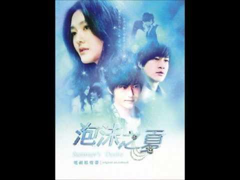 Summer's Desire OST - 我記得我愛過-宿命版 I Remember I've Loved (by Peter Ho) HQ