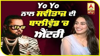 Sweetaj Brar Interview with Alfaaz |Bollywood Entry with Yo Yo Honey Singh|Care ni karda| ABP Sanjha