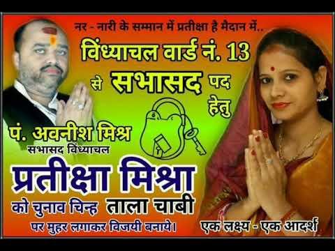 चुनाव प्रचार गीत।  prtikchha mishra ।Singer.  Sripal Prabhakar.