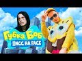 ДИСС на FACE от Мультяшек Губка Боб X Рик и Морти mp3